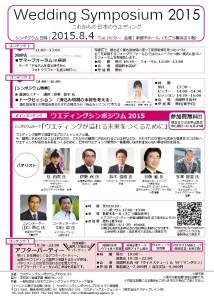 2015年8月4日(火) ウエディングシンポジウム2015 これからの日本のウエディング